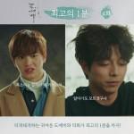 俳優コン・ユ&BTOBソンジェの対話シーンが、13%でドラマ「鬼」の最高の1分となる