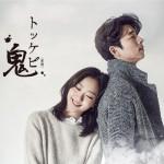 コン・ユ4年ぶりのドラマ復帰作「鬼【トッケビ】(原題)」2017年3月よりMnetで日本初放送決定!