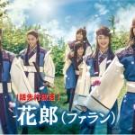 【DATV】パク・ソジュン、ミンホ(SHINee)など、イケメンスターが総出演「花郎(ファラン)」2月26日  1話先行放送