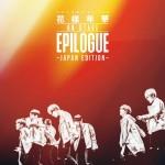 防弾少年団の今年のアリーナ公演「2016 BTS LIVE <花様年華 on stage:epilogue> ~Japan Edition~」のDVD & Blu-rayの発売が決定!