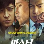 イ・ビョンホン&カン・ドンウォン&キム・ウビン主演「マスター」、隠された小ネタを公開