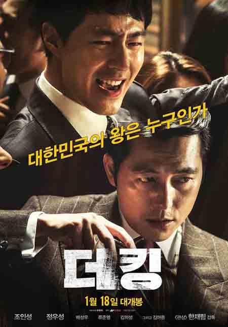 映画「ザ・キング」、公開6日目に観客200万人を突破=ヒット作「国際市場」より速いスピード