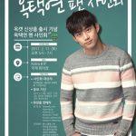 "「2PM」テギョン、""OKCAT""新製品発売記念サイン会を開催…収益一部は寄付へ"