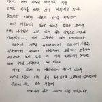 パク・ハソンと結婚の俳優リュ・スヨン、直筆手紙で感謝伝える