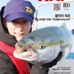 Block Bジェヒョ、釣り雑誌の表紙を公開 '大魚と釣って満面の笑顔'