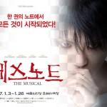 JYJジュンス主演ミュージカル「デスノート」、よりグレードアップして今日(3日)開幕