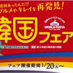 【Mnet10th】「イオンワールドフェスタ 韓国フェア 」にCJグループの参加が決定!