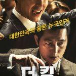 チョ・インソン主演「ザ・キング」、公開11日目で300万人突破
