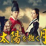 キム・スヒョン&ハン・ガイン主演の話題作「太陽を抱く月」、Abema TV「韓流・華流チャンネル」で無料放送