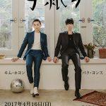 『手紙3』キム・ホヨン&パク・ヨンスのポスターと挨拶動画を公開!!