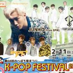JUNHO(From 2PM)、NCT127らが出演する「第68回さっぽろ雪まつり  9th K-POP FESTIVAL2017」開催