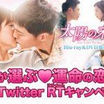 「太陽の末裔」Blu-ray&DVDリリース記念 私が選ぶ♥運命の恋人 Twitter RT(リツイート)キャンペーン本日2月9日(木)~スタート!ソン・ジュンギ、チン・グ、オンユ(SHINee)が演じる 3人のスーパーイケメンから一人を選んで、豪華商品をGet!