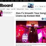 """Zion.T、韓国のR&Bジャンルに活気を与える""と、米ビルボードが絶賛"