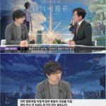 映画「君の名は。」新海監督、韓国のテレビ番組に出演「(韓国で)350万人突破…信じられない出来事」
