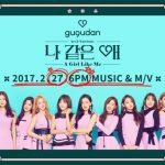 「gugudan」、カムバックを前倒し…27日午後6時に音源発売&MV公開