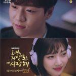 俳優イ・ヒョヌ&Red Velvetジョイ、ドラマ「カノジョは嘘を愛しすぎてる」のキャラクターティーザー映像公開