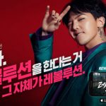 「BIGBANG」G-DRAGON、ゲーム広告のモデルに抜てき