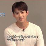 テギョン(2PM)バレンタインスペシャルメッセージが到着!「キスして幽霊!~Bring it on, Ghost~」DVDリリース記念