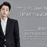 次世代スター、歌手チョン・ジュニョン来日イベント 「2017 JUNG JOON-YOUNG JAPAN SHOWCASE」開催決定! さらに終演後は参加者全員とのハイタッチ会も!