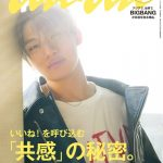 "BIGBANGの""D-LITE (ディライト)""、2月15日(水)発売の「anan」に表紙で登場!!"