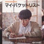 韓国で話題のヒューマン・コメディ・バディミュージカル 『マイ・バケットリスト』 アフタートーク、特典会開催決定!