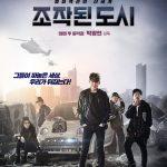 俳優チ・チャンウク主演映「捏造された都市」、1日で観客35万人を動員してボックスオフィスで1位