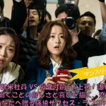 <DATV>パク・ボヨン主演「恋するインターン ~現場からは以上です!~ 」日本初放送