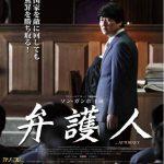 ソン・ガンホ主演『弁護人』 2017年4月26日(水)セルDVD発売決定!