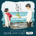 ドラマ「鬼」ブーム続く… Aileeが歌うOST、音源1月チャート1位に