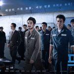 ハン・ソッキュ−キム・レウォン主演「プリズン」、公式ポスター公開=3月23日に封切り