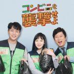 Highlightユン・ドゥジュン、Red Velvetウェ ンディがMCを担当する新概念コンビニレシピショー「コンビニを襲撃せよ」日本初放送決定!