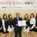 「APRIL」、韓国白血病小児がん協会の広報大使に