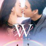 イ・ジョンソク尽くしの胸キュン仕様! 「W -君と僕の世界-」BD&DVD SET1パッケージ展開写真初公開、BD&DVD SET2ビジュアル初公開