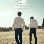 CNBLUE、ニューアルバム「7℃N」のタイトルポスターを公開