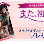【KBS World】最新ドロドロ愛憎劇 『また、初恋(原題)』日本初放送スタート