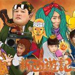 SUPER JUNIORキュヒョンらが加わりさらにパワーアップ!「新西遊記3」日本初放送決定!