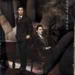 コ・ス&キム・ジュヒョク主演「石造邸宅殺人事件」5月公開が決定…ストーリーへの関心高まるポスター公開
