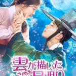 パク・ボゴム主演の超話題作「雲が描いた月明り」6/2リリース開始!
