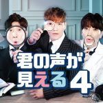 SUPER JUNIORイトゥクらがMCに登場!「君の声が見える4」日本初放送決!!