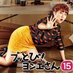 国民的負け犬!?39歳独女「ブッとび!ヨンエさん」最新シーズン日本初放送決定!
