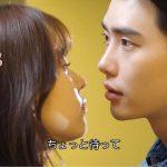 不意打ちキスにデレるイ・ジョンソクと余裕のハン・ヒョジュがキュート! 「W -君と僕の世界-」BD&DVD SET1 特典映像公開