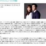 <TBSチャンネル1>韓国ドラマ「ファントム」ノーカット字幕版 4/3(月)から放送中!!