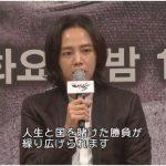 トークの達人チャン・グンソク、はにかむヨ・ジング、「テバク ~運命の瞬間(とき)~」BD&DVD 制作発表会の映像一部公開!