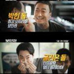 イ・ソンミンXチョ・ジヌン主演映画「保安官」、コミカル度増した2次予告編を公開