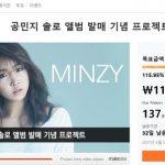 元「2NE1」のMINZY、ソロアルバム発売記念寄付プロジェクト100%達成