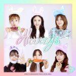 「Apink」、デビュー6周年記念ファンソング「Always」をプレゼント!