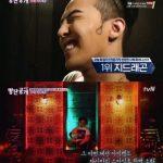 BIGBANG G-DRAGON、「名簿公開」で専門家が選ぶベスト私服ファッショニスタ