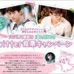 あなたのお気に入りのテギョン(2PM)をRT!主演2作品「キスして幽霊!」「君のそばに」DVDリリース記念 Twitterキャンペーン実施!