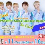 北海道初!単独LIVE「TOPSECRET Spring Happiness Concert」決定! 一般発売に先駆け「メディア先行」決定! 4/11(火)~開始!