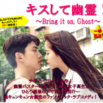 <DATV>GW一挙放送!テギョン(2PM) 主演作!「キスして幽霊!」~Bring it on, Ghost~  5/6放送スタート !